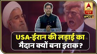 America-Iran War में India के दोस्त रहे Iraq पर क्यों हो रहा हमला, क्या करेंगे PM Modi? । ABP Uncut