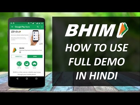 BHIM app How to use and money transfer instantly full detail in Hindi