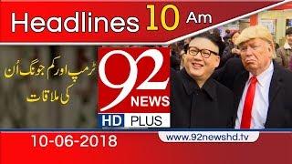 News Headlines   10:00 AM   10 June 2018   92NewsHD