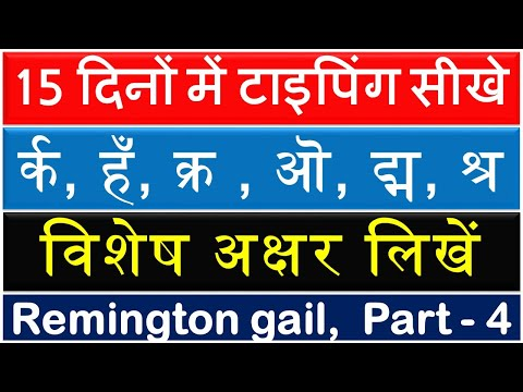How to learn typing fast on keyboard in hindi,REMIGTON TYPING,सभी स्पेशल अक्षर पर विशेष वीडियो