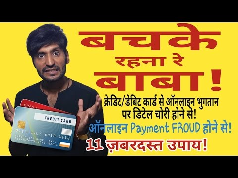 हिन्दी-OMG! | How to Protect Credit/ Debit Card Online Payment | Save Yourself From Online Fraud