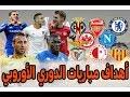 لمن فاته مباريات اليوم !! شاهد جميع اهداف مباريات الدوري الاوروبي