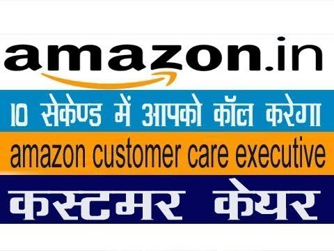 How To Call Amazon Customer Care Executive 5 Second Call Back || 2018 || Customer Care Number