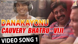 Cauvery Bhatru - Viji Song 1| Danakayonu | Duniya Vijay | Yogaraj Bhat | New Kannada Movie Song 2016