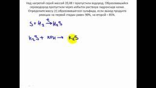Download Задачи по химии. Выход продукта реакции 8 Video