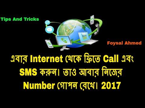 Internet থেকে ফ্রিতে Call এবং SMS করুন। তাও আবার নিজের Number গোপন রেখে। Hide caller id in Bengali.