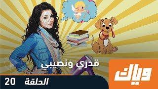 #x202b;قدري و نصيبي - الموسم الأول - الحلقة 20 |  Weyyak#x202c;lrm;
