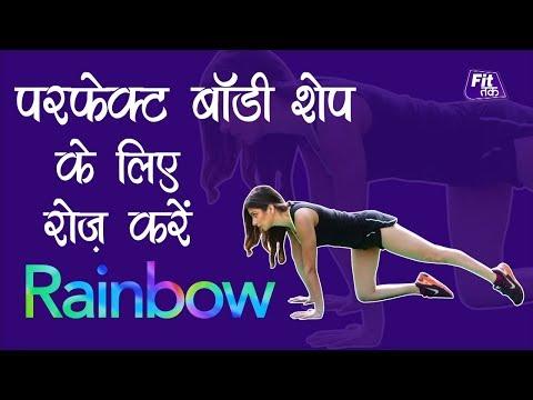 Get Curvy Body With Rainbow | आकर्षक बॉडी चाहिए तो रोज़ करें Rainbow