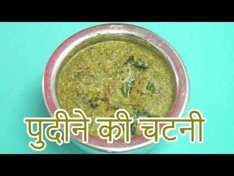 Pudina Chutney Recipe in hindi | पुदीने की चटनी  | How to Make Green Chutney at Home