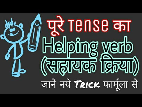 How to know the Helping Verb of all Tense With new Trick and Formula just few minutes