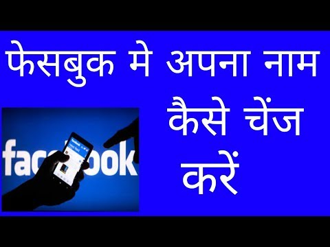 How to change your facebook profile name within a seconds Facebook me profile name kaise badle