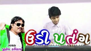 Udi Patang Piano || Jignesh Kaviraj || Lapet Lapet Janu || New Gujarati Song 2017 || Piano Lessons