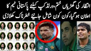 Inzimam Ul Haq Announced 15 Members Team Squade For World Cup 2019