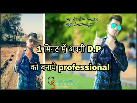 how to make DP professional pic