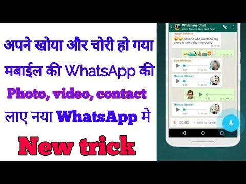 How to backup your old WhatsApp    how to find WhatsApp old contucts