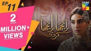 Ranjha Ranjha Kardi Episode #11 HUM TV Drama 12 January 2019