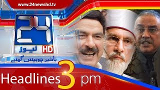 News Headlines | 3:00 PM | 7 December 2017 | 24 News HD