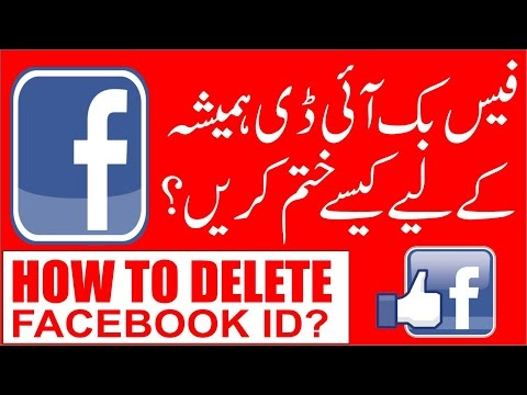 How to Delete Facebook ID/Account (Urdu-Hindi)