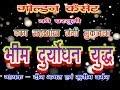 Download Bhim Duryodhan Yudh |  Deen Bhagat, Munim Verman | Rathore Bhakti MP3,3GP,MP4