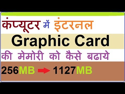How To Increase Internal Graphic Card Memory In Windows PC/Laptop