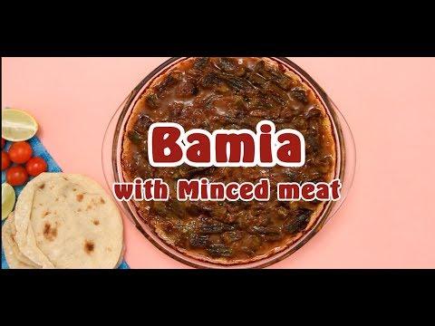 How to Make Bemieh or Bamia (Okra Casserole) طاجن بامية باللحمة المفرومة