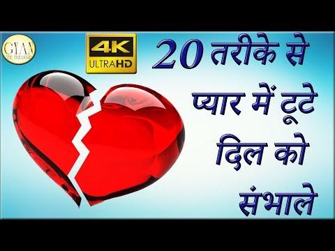 20 तरीके से प्यार में टूटे दिल को संभाले // 20 Ways to overcome if failed in love