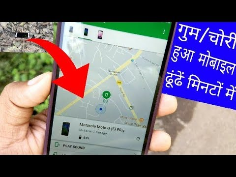 3 Powerful Tricks to find your lost phone.🔥 (Hindi)