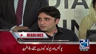 News Headlines | 4:00 PM | 18 January 2018 | 24 News HD