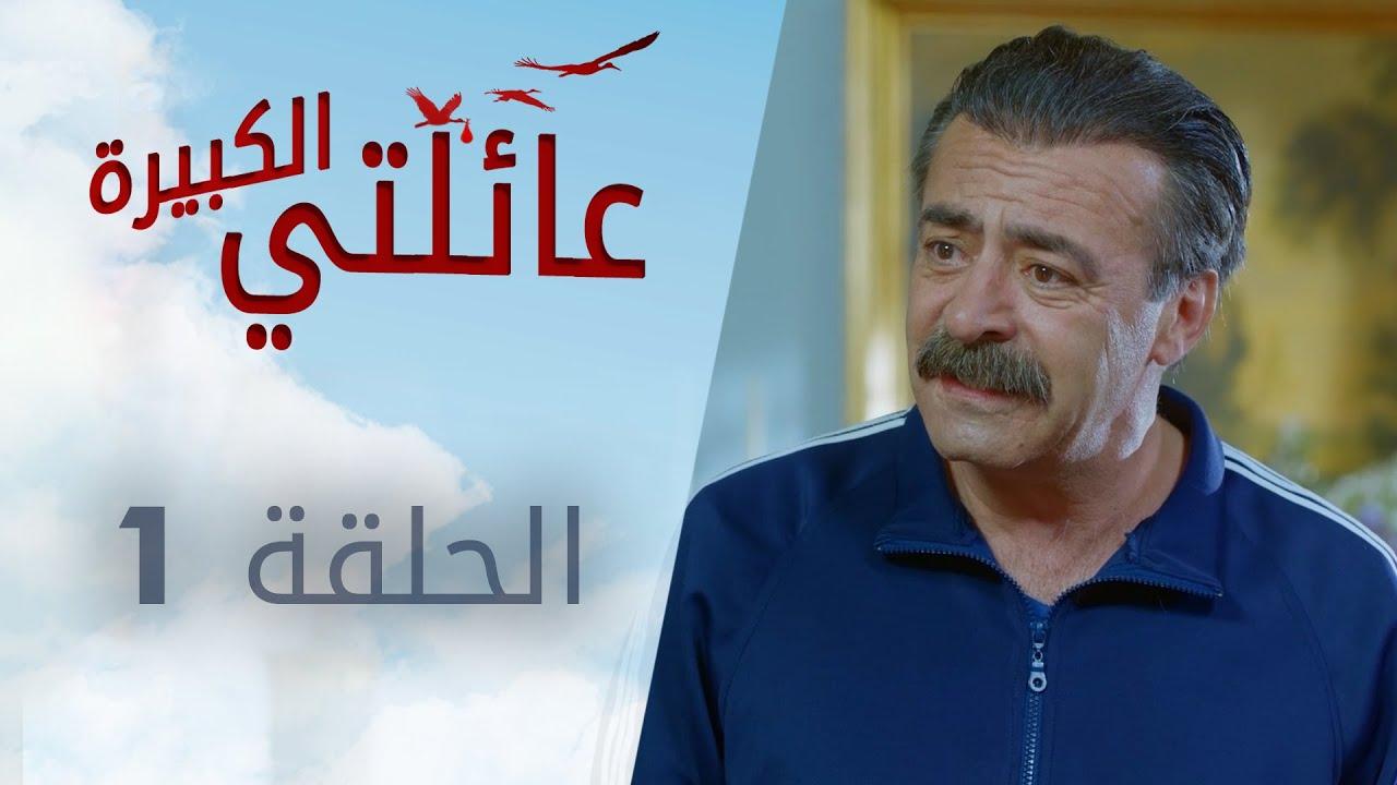 عائلتي الكبيرة | الحلقة 1 | atv عربي | Kocaman Ailem