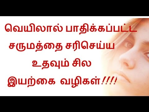 Home Remedies to Protect Skin from Sun Naturally - Beauty Tips in Tamil
