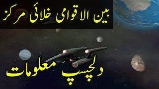 International Space Station Documentary Urdu Hindi Khalai Station