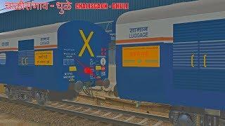Loco Change From WAG5 To WAP4 | Tatanagar - Chappra Express | Rail