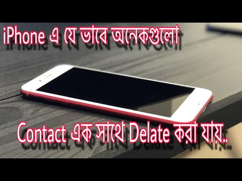 How to delete multiple contacts in iphone [Bangla] [আইফোন টিপস]