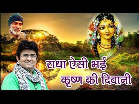 Singer:- JSR Madhukar ji Bhajan :-Radha aisi bhayi krishna ki diwani