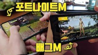 포트나이트M 배그M : 모바일 게임 시장은 배틀로얄 전성시대!