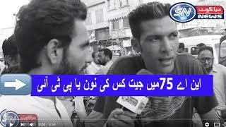 Daska NA 75 Survey in  And Public Opinion In  Paindu  Siasat