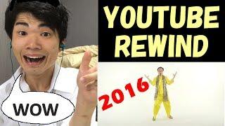 YOUTUBE REWIND INDONESIA 2016| REACTION 関西人が、インドネシア版rewind youtubeを見てみた