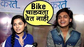 Abhinay Berde Can't Drive A Bike? - Ti Sadhya Kay Karte - Marathi Movie 2017 - Ankush Chaudhari