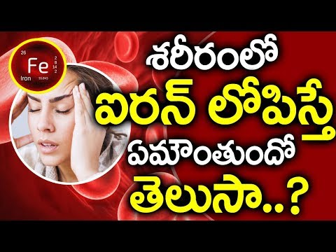 Iron Deficiency Problem Telugu I రక్తహీనత I Symptoms Of Iron Deficiency I Good Health and More