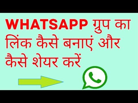 How to Create and Share Whatsapp Group Link - Hindi