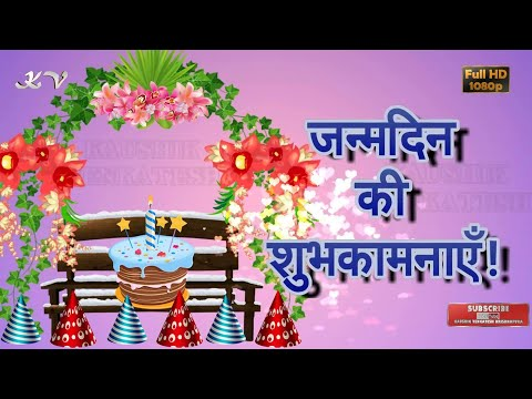 Happy Birthday Wishes In Hindi Sms Whatsapp Animation
