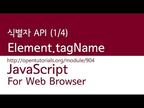 JavaScript - 식별자 API (1/4) : Element.tagName