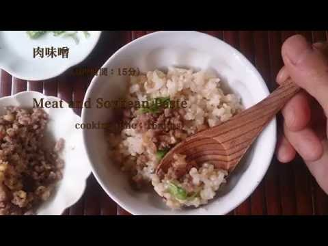 肉味噌 Meat and Soybean Paste