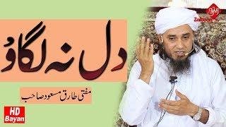 Dil Na Lagao   Mufti Tariq Masood SB   New Bayan   Zaitoon Tv