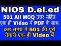 501 All MCQ Question with PDF Ans in one video