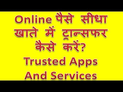 sidha khate me paise transfer kaise kare online apps and services | Online money transfer kaise kare