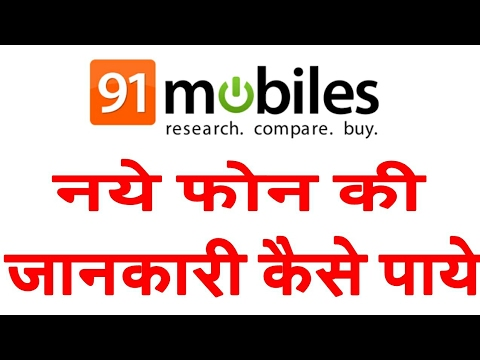 How To Search Full Details Off New Smartphone | 91Mobiles App