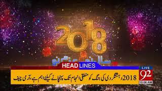 92 News HD Plus Headlines 10:00 AM - 1 January 2018- 92NewsHDPlus