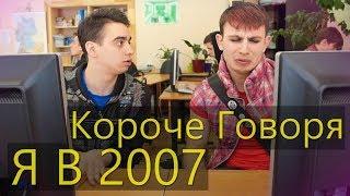КОРОЧЕ ГОВОРЯ, Я В 2007