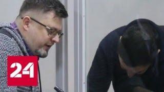 Download Вышинского перевели из херсонского СИЗО в киевский - Россия 24 Video